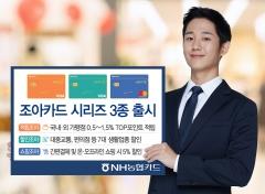 NH농협카드, 적립·할인·쇼핑 특화 '조아카드' 시리즈 3종 출시