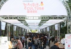 LG사이언스파크, 조직문화 활성화 '소통 축제' 열어