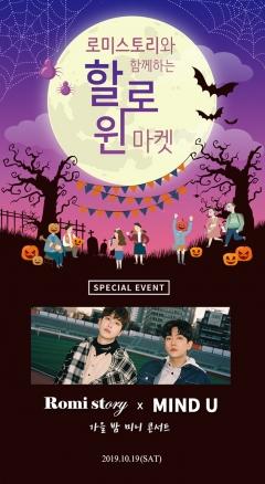 로미스토리, 명동서 할로윈 플리마켓·미니콘서트 개최