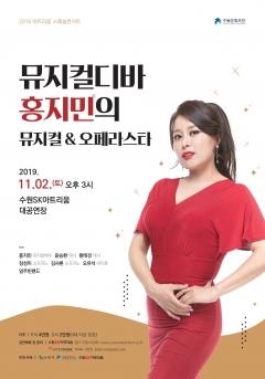 수원문화재단, 뮤지컬 디바 홍지민 '뮤지컬&오페라스타' 윤한·권서경 콘서트 개최