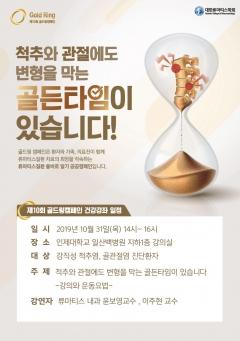 인제대학교 일산백병원, 류마티스 내과 건강강좌 개최