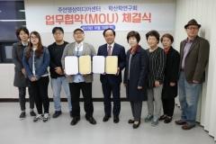 인천 미추홀구 주안영상미디어센터, '지역학 전문 콘텐츠' 개발