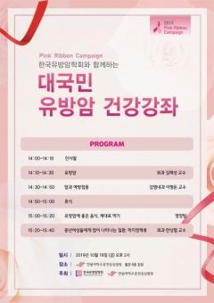 한림대춘천성심병원, 핑크리본 캠페인 '유방암 건강강좌' 개최