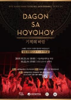 서울예대, 필리핀 보홀 뮤지컬 'Dagon Sa Hoyohoy' 공연