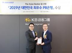 KB국민은행, 아시안뱅커 선정 '대한민국 최우수 PB은행' 부문 수장