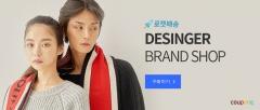 쿠팡, 온라인 패션 부티크 '스타 디자이너 브랜드샵' 오픈