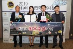 진안군, 2년 연속 SNS 대상 군 부문 최우수상 수상