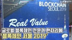 글로벌 블록체인 전문가 한자리에…'블록체인 서울 2019' 개최