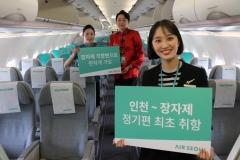 에어서울, 인천~장자제 첫 비행…국적사 최초 정기노선