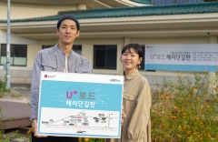 LGU+, 해운대 '해리단길'서 골목 상권 상생 프로젝트 U+로드 진행