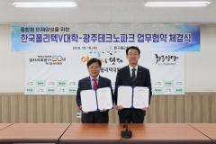 광주테크노파크, 한국폴리텍V대학과 업무협약 체결