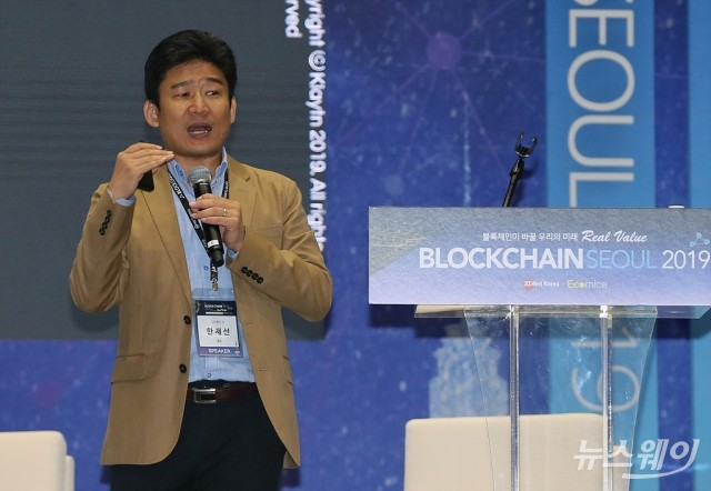 [NW포토]'블록체인 서울 2019' 디지털 자산의 가치 말하는 한재선 그라운드 X 대표