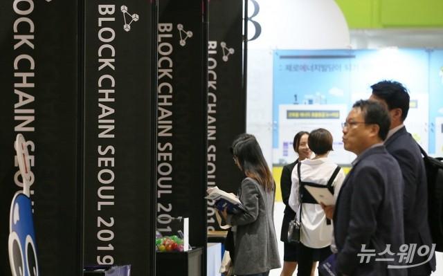[NW포토]블록체인의 본질적 가치를 논하다 '블록체인 서울 2019'