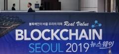 '블록체인 서울 2019'