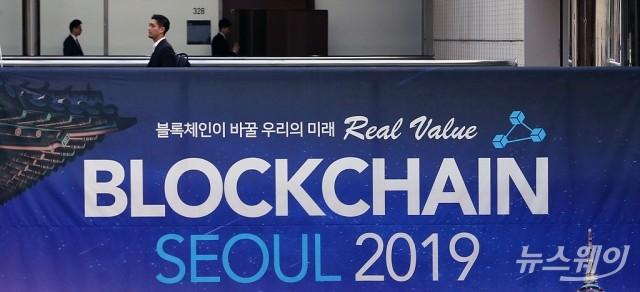 [NW포토]'블록체인 서울 2019'