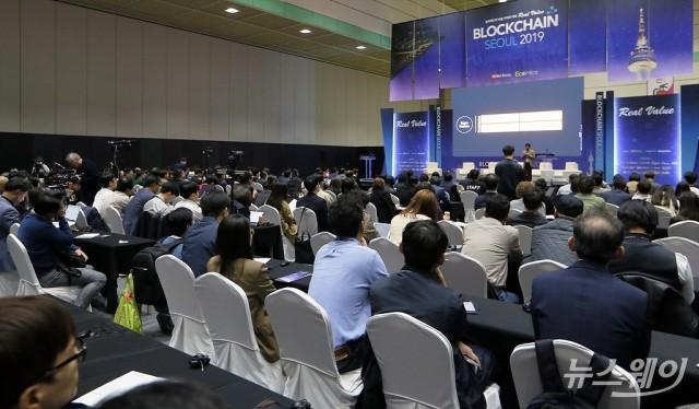 [NW포토]'블록체인 서울 2019 컨퍼런스'