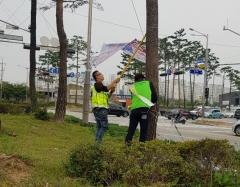 수원시, '불법현수막과 전쟁' 선포