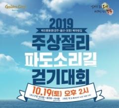 경주·울산·포항 해오름동맹, '주상절리 파도소리길 걷기대회' 개최