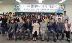 경산시 비전과 정책교육 '1020 정책아카데미' 개강