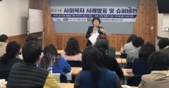경산시 지역사회협, '사회복지 사례발표' 개최
