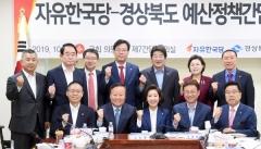 경북도, 2020년 국비확보 막바지 총력전