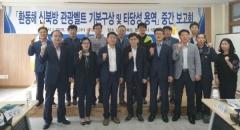 경북도, '환동해 해양관광 벨트 청사진' 제시