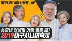 대구시, 대한민국 SNS 대상 공공부문 '최우수상'