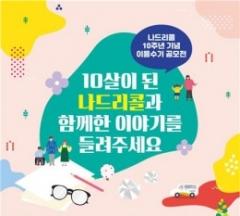 대구시설공단, '나드리콜 이용수기 공모전' 개최