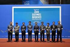 전북대, '전북창업대전' 개최…지역 창업 붐 확산