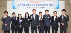 인천항만공사, '인천항 고객 애로사항 개선 경진대회' 시상식 개최