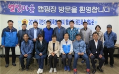 서울시의회 행정자치위, 가족자연체험시설  '횡성 별빛마을' 현장방문