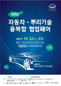 전북도, 제3회 자동차‧뿌리기술 융복합 협업페어 개최