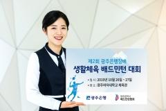 광주은행, 창립 51주년 기념 '광주은행장배 생활체육 배드민턴 대회' 개최