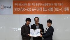 한화시스템, 항공 SW 국제표준인증 최고레벨 획득