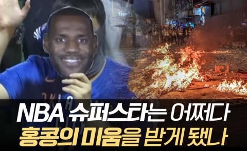 NBA 슈퍼스타는 어쩌다 홍콩의 미움을 받게 됐나