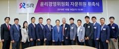 SR, '윤리경영위원회' 발족...자문위원 위촉장 수여