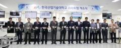 한국산업기술대, 산업단지 전문인력양성 '스마트랩' 개소