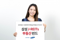 삼성자산운용, '삼성 J-REITs 부동산 펀드' 수탁고 1000억 돌파
