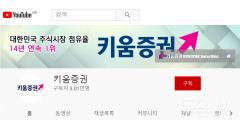 키움증권, 유튜브 구독자 3만명 돌파…증권업계 최다