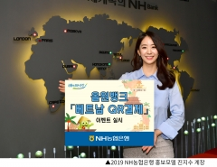 NH농협은행, 올원뱅크 '베트남 QR결제' 이벤트
