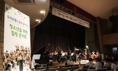 우리은행, 문화의 날 맞아 '청소년을 위한 힐링콘서트' 개최