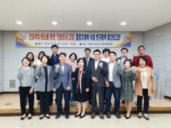 고양시, '건강도시 고양' 중장기계획 수립 연구용역 중간보고회 개최