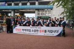 인천항만공사, 인천시 노사민정협의회와 '산업안전 예방 캠페인' 실시