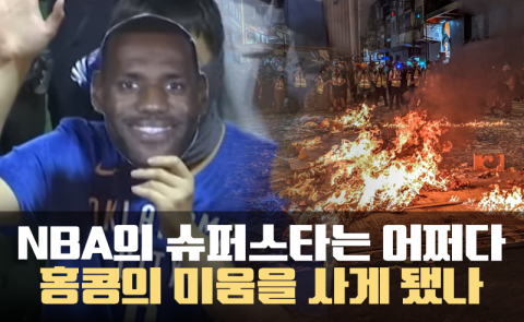 NBA의 슈퍼스타는 어쩌다 홍콩의 미움을 사게 됐나