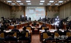 법제사법위원회 국정감사-대검찰청