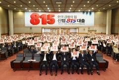 신협 '815 해방대출', 출시 2개월 만에 누적 취급액 1000억원