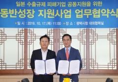 IBK기업은행·평택시, '동반성장 협력사업' 업무협약 체결