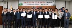 전기안전공사, '아파트 전기설비 기술혁신 세미나' 개최