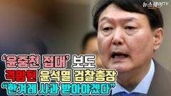 """'윤중천 접대' 보도에 격양된 윤석열…""""한겨레에 사과 받아야겠다"""""""