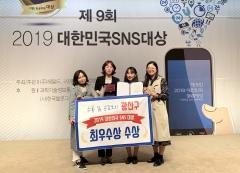 광산구, '대한민국 SNS 대상' 최우수상 수상